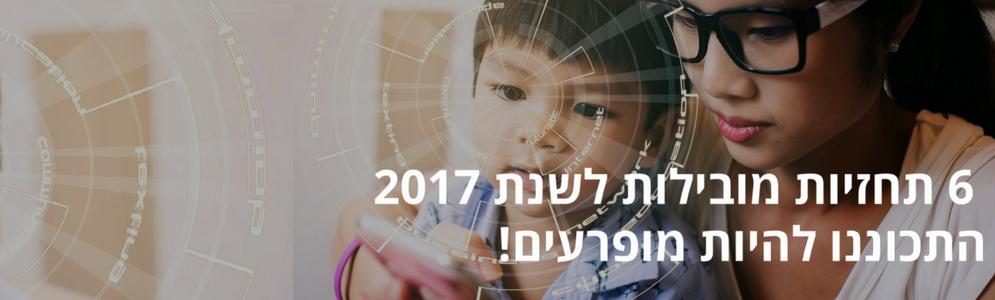 תחזיות מובילות לשנת 2017 בסימן הפרעות דיגיטליות
