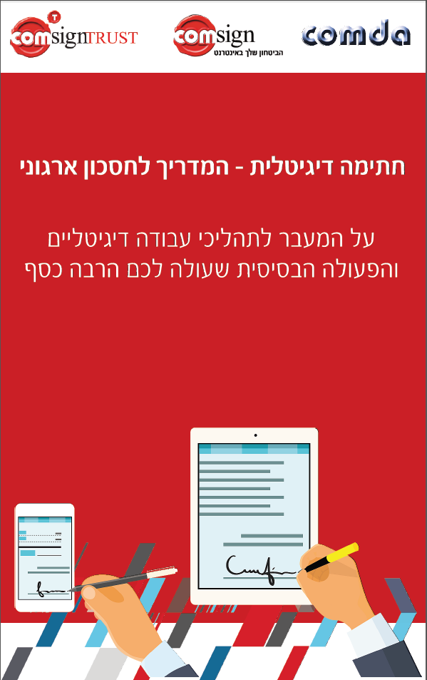 חתימה דיגיטלית - המדריך לחסכון ארגוני